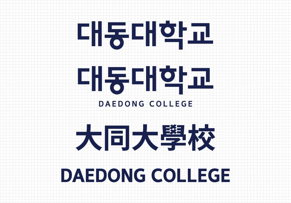 대동대학교